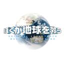 「ぼくが地球を救う」オリジナル・サウンドトラック/河野 伸