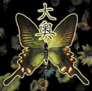 大奥 オリジナル・サウンドトラック/Original Soundtrack