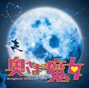奥さまは魔女 Bewitched in Tokyo オリジナル・サウンドトラック/Original Soundtrack