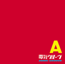 A/電気グルーヴ