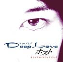 Deep Love ホスト オリジナル・サウンドトラック/Original Soundtrack