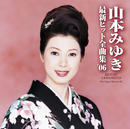 山本みゆき最新ヒット全曲集'06/山本 みゆき