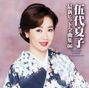 伍代夏子最新ヒット全曲集'06/伍代 夏子