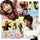 「のだめカンタービレ」オリジナル・サウンドトラック/Original Soundtrack
