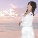 鴎30~海からのメッセージ~/渡辺 真知子