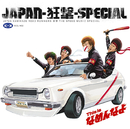 This is なめんなよ/JAPAN-狂撃-SPECIAL