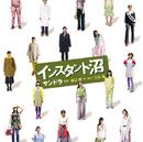 映画「インスタント沼」サンドラ/Original Soundtrack