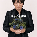 Tussie mussie/押尾コータロー