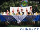 アノ風ニノッテ/pe'zmoku