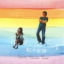 The Rainbow Song/種 ともこ