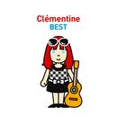 お茶の間ベスト/Clementine