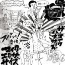 ズバッと!爽快 マイク・エクササイズ/ザ・マイクハナサーズ