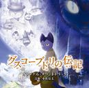 「グスコーブドリの伝記」オリジナル・サウンドトラック/小松 亮太