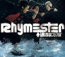 逃走のファンク/RHYMESTER