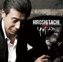 HIROSHI TACHI sings YUJIRO/舘 ひろし