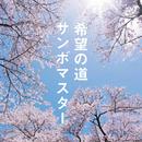 希望の道/サンボマスター