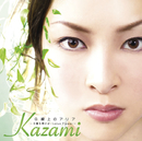 G線上のアリア ~今瞳を開けば/Lotus Flower~/kazami