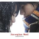 ノルウェイの森 オリジナル・サウンドトラック/Various Artists