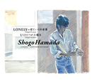 LONELY-愛という約束事/もうひとつの土曜日/浜田 省吾