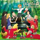 映画「ピアノの森」オリジナル・サウンドトラック/須藤 薫