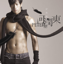 I WANT TO TELL YOU/Peter Ho (何潤東)