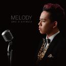 MELODY/清水 翔太