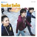 風のランナー/SunSet Swish