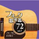 フォーク歌年鑑1972Vol.1-フォーク&ニューミュージック大全集8-/須藤 薫