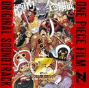 ワンピース フィルム ゼット オリジナル・サウンドトラック/Original Soundtrack