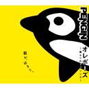 オレポーズ ~俺なりのラブソング~(Xmas ver.)/PENGIN