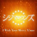 I Wish Your Merry X'mas/シジマサウンズ