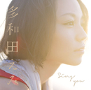 Sing you/多和田えみ
