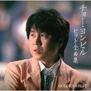 GOLDEN☆BEST チョー・ヨンピル ヒット全曲集/チョー・ヨンピル