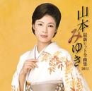 山本みゆき 最新ヒット全曲集2011/山本 みゆき