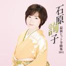 石原詢子 最新ヒット全曲集2011/石原 詢子