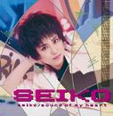 SOUND OF MY HEART/SEIKO