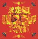 決定版! 爆風スランプ大全集 /爆風スランプ