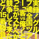 実録!グループ魂全国ツアー「客vs俺!どっちがスケベか競争して来たど!15番勝負」/グループ魂