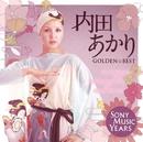 GOLDEN☆BEST 内田あかり Sony Music Years/内田 あかり