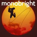 孤独の太陽/モノブライト