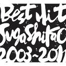 BEST HIT !!  SUGA SHIKAO - 2003~2011 -/スガ シカオ