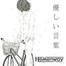 優しい言葉/Hemenway