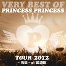 VERY BEST OF PRINCESS PRINCESS TOUR 2012~再会~at 武道館/プリンセス プリンセス