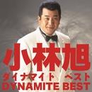 ダイナマイト ベスト/小林旭
