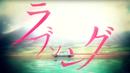 ラブソング/amazarashi
