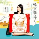 「鴨、京都へ行く!」ミュージックコレクション/松下奈緒 / 野崎良太(Jazztronik)