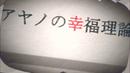 アヤノの幸福理論/じん