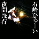 夜間飛行/石崎ひゅーい