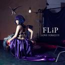 カミングアウト/FLiP