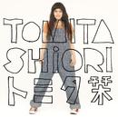 トミタ栞/トミタ栞